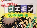 Ganbare Goemon: Ebisumaru Kiki Ippatsu