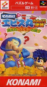 Soreyuke Ebisumaru Karakuri Meiro: Kieta Goemon no Nazo!!
