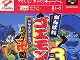 Ganbare Goemon 3: Shishijūrokubē no Karakuri Manji Gatame