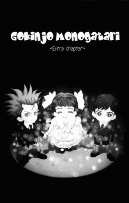 Gokin-mono-extra