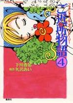 File:Gokin-Mono-N-4.jpg