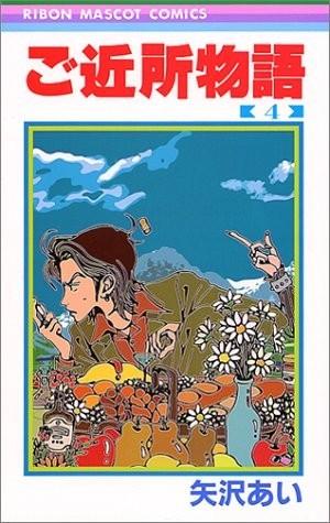 File:Gokinjo-monogatari-manga-4.jpg