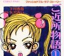 Gokinjo Monogatari: Fashionable Love Story