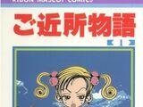 List of Gokinjo Monogatari chapters