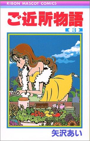 File:Gokinjo-monogatari-manga-3.jpg