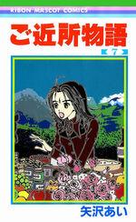 Gokinjo-monogatari-manga-7