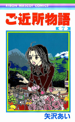 File:Gokinjo-monogatari-manga-7.jpg
