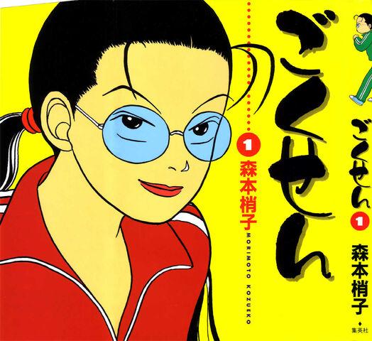 File:Gokusen v01 c01 000.jpg