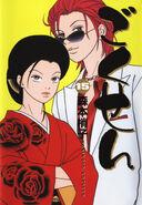 Gokusen-v15-c00-p000a