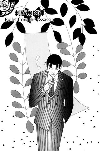 File:Gokusen v01 c07 - 119.PNG