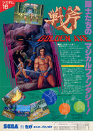Golden Axe FlyerJ