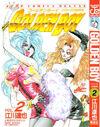 Golden Boy Vol 2 Cover