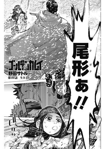 Chapter 188 Golden Kamuy Wikia Fandom Images, Photos, Reviews