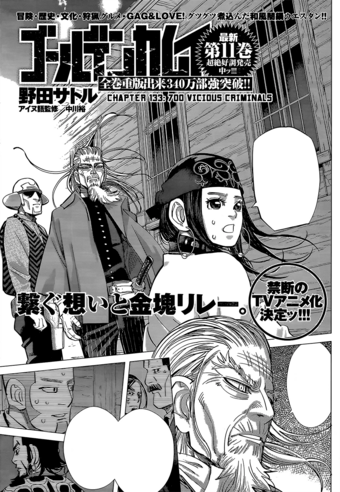 Chapter 133 Golden Kamuy Wikia Fandom Images, Photos, Reviews