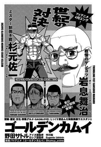 Chapter 144 Golden Kamuy Wikia Fandom Images, Photos, Reviews