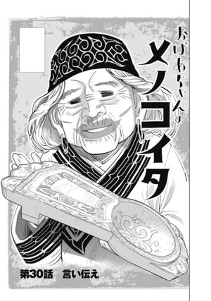Golden Kamuy Chapter 30