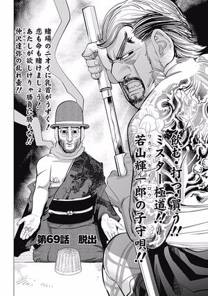 Golden Kamuy Chapter 69