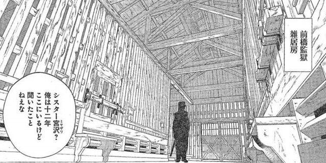 File:Maebashi Prison Communal Cells.jpeg
