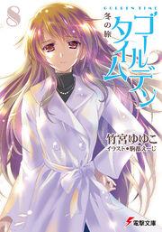 Novel 8 Cover