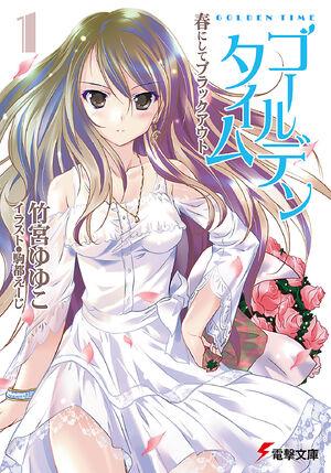 Novel 01 cover