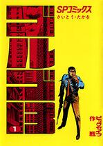 Golgo 13 vol 1 (Japanese edition)