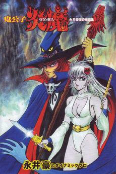 Enma and Yukihime (Kikoushi Enma)