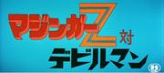 Mazinger Z Vs Devilman Title