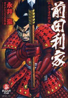Maeda Toshiie (2008) 3