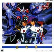 Getter Robot Go music collection cover 1991