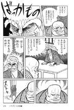 DanJuro Namakubi Manga