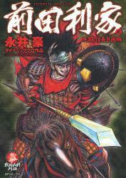 Maeda Toshiie (2007) 2