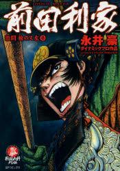 Maeda Toshiie (2007) 1