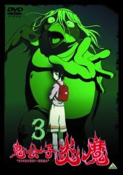 Kikoushi Enma (DVD ja) 3