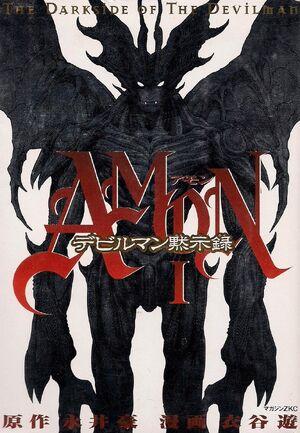 Amon apocalypse vol 1