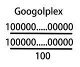 グーゴルプレックス