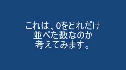 数の単位 不可説不可説転 【2ch】