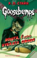 Nightofthelivingdummy-classicgoosebumps-bulgarian