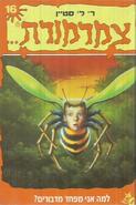 Whyimafraidofbees-hebrew