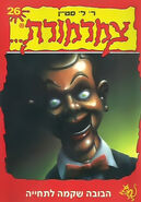 Night of the Living Dummy - Hebrew Cover - הבובה שקמה לתחייה