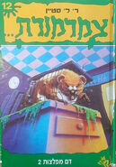 OS 18 Monster Blood II Hebrew cover