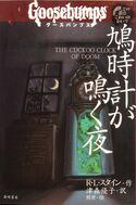 Thecuckooclockofdoom-japanese