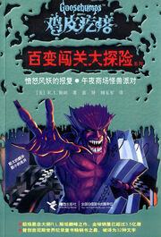 Into the Twister of Terror & Shop Till You Drop... Dead! - Chinese cover - 愤怒风妖的报复午夜商场怪兽派对