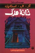 OS 01 Welcome Dead House Persian cover Peydayesh