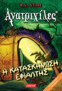 Welcometocampnightmare-classicgoosebumps-greek