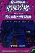 Welcometodeadhouse-stayoutofthebasement-chinese-2008