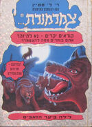 Night in Werewolf Woods - Hebrew cover