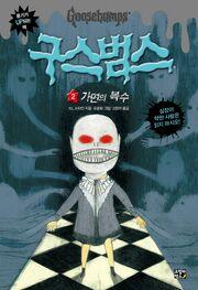 Thehauntedmask-korean