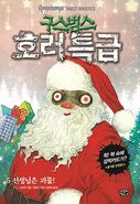 Creature Teacher; Final Exam - Korean Cover - 구스범스 호러특급 5 선생님은 괴물!
