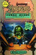 Haunted Mask II Chinese cover 7544830268