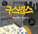 Goosebumps (original series)/Korean releases